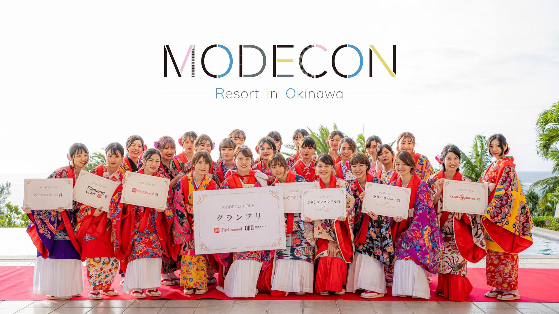 MODECON -Resort in Okinawa Endless Summerメイン画像
